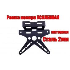 Рамка для номера (усиленная стальная) Black