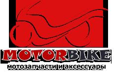 Мотозапчасти и аксессуары